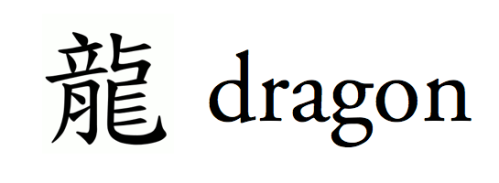Dragon, in Traditional Chinese and English